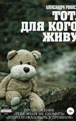 Александра Ронис - Тот, для кого живу