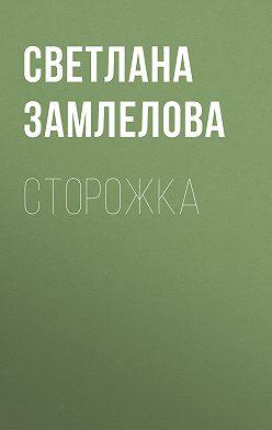 Светлана Замлелова - Сторожка