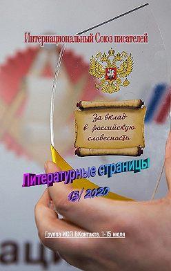 Валентина Спирина - Литературные страницы 13/2020. Группа ИСП ВКонтакте. 1–15 июля