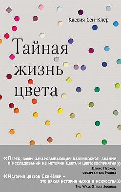 Кассия Сен-Клер - Тайная жизнь цвета