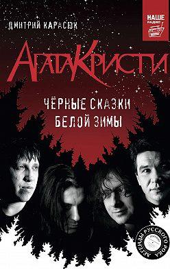 Дмитрий Карасюк - «Агата Кристи». Чёрные сказки белой зимы