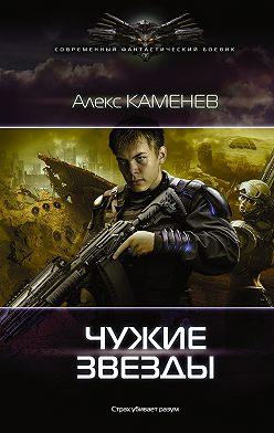 Алекс Каменев - Чужие звезды