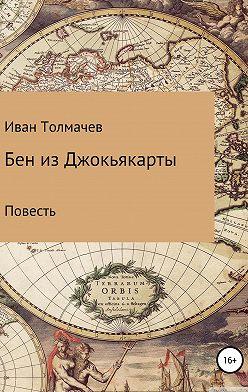 Иван Толмачев - Бен из Джокьякарты