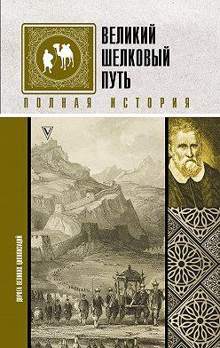 Екатерина Докашева - Великий шелковый путь. Полная история