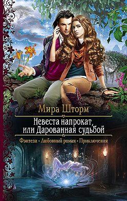 Мира Шторм - Невеста напрокат, или Дарованная судьбой