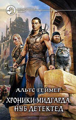 Альтс Геймер - Хроники Мидгарда. Нуб детектед