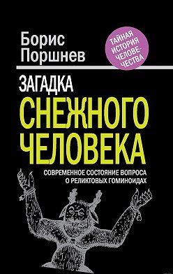 Борис Поршнев - Загадка «снежного человека». Современное состояние вопроса о реликтовых гоминоидах