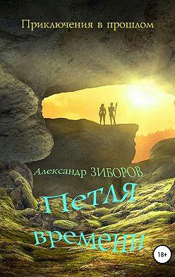 Александр Зиборов - Петля времени