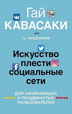 Гай Кавасаки - Искусство плести социальные сети