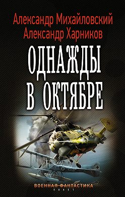Александр Михайловский - Однажды в октябре