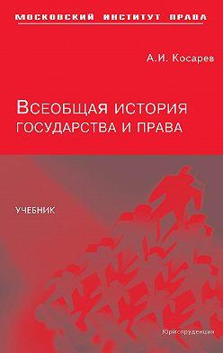 Андрей Косарев - Всеобщая история государства и права