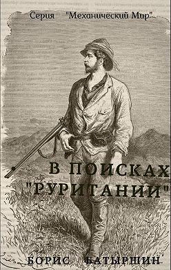Борис Батыршин - В поисках «Руритании»