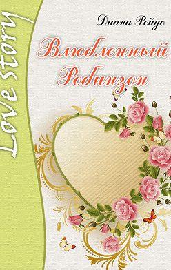 Диана Рейдо - Влюбленный Робинзон