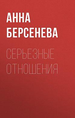 Анна Берсенева - Серьезные отношения