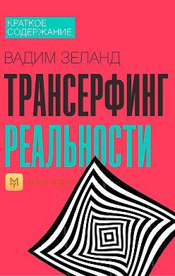 Евгения Чупина - Краткое содержание «Трансерфинг реальности»
