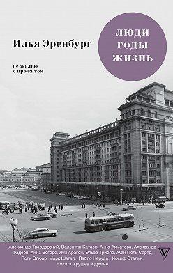 Илья Эренбург - Люди, годы, жизнь. Не жалею о прожитом. Книги шестая и седьмая