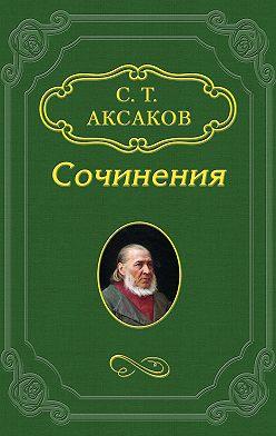 Сергей Аксаков - Записки об уженье рыбы