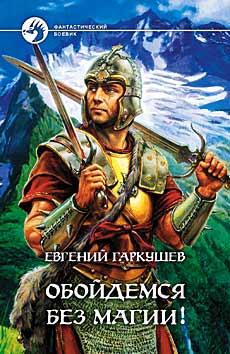Евгений Гаркушев - Обойдемся без магии!