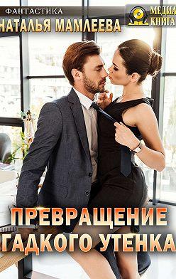 Наталья Мамлеева - Превращение Гадкого утенка