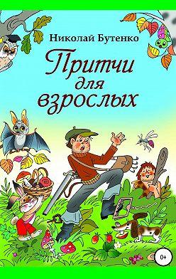 Николай Бутенко - Притчи для взрослых