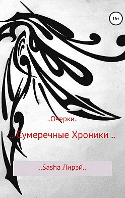 Sasha Лирэй - .. Сумеречные Хроники ..