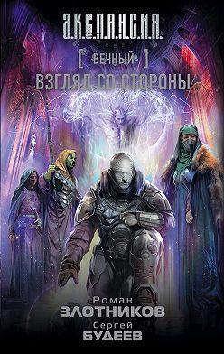 Роман Злотников - Вечный. Взгляд со стороны