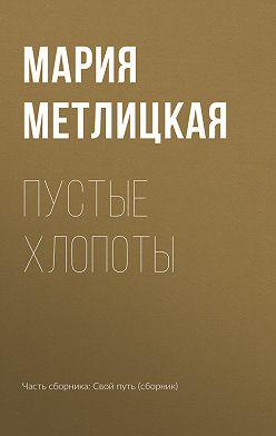 Мария Метлицкая - Пустые хлопоты