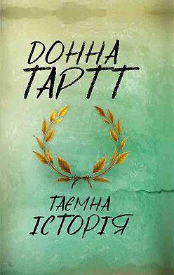 Донна Тартт - Таємна історія