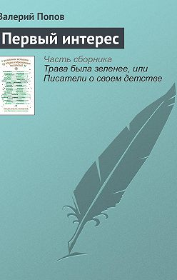 Валерий Попов - Первый интерес