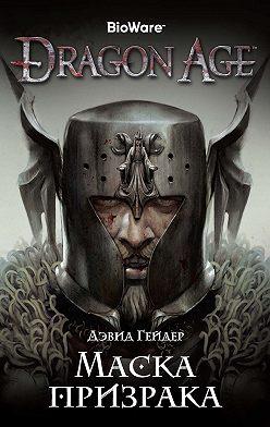 Дэвид Гейдер - Dragon Age. Маска призрака