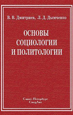 Валерий Дмитриев - Основы социологии и политологии