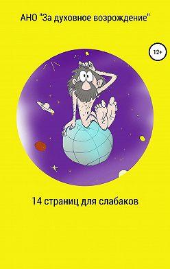 АНО «За духовное возрождение» - 14 страниц для слабаков