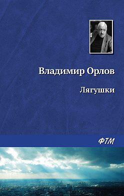 Владимир Орлов - Лягушки