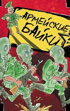 Дмитрий Горчев - Армейские байки (сборник)