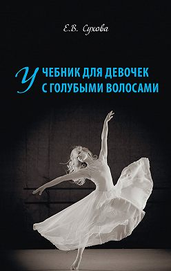 Елена Сухова - Учебник для Девочек с голубыми волосами