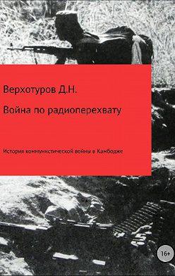 Дмитрий Верхотуров - Война по радиоперехвату