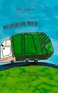 Тамара Гильфанова - Мусоровозик Мурзя