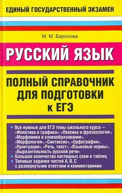 Марина Баронова - Русский язык. Полный справочник для подготовки к ЕГЭ