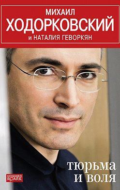 Михаил Ходорковский - Тюрьма и воля
