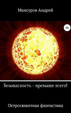 Андрей Мансуров - Безопасность – превыше всего!