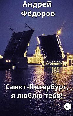 Андрей Фёдоров - Санкт-Петербург, я люблю тебя!