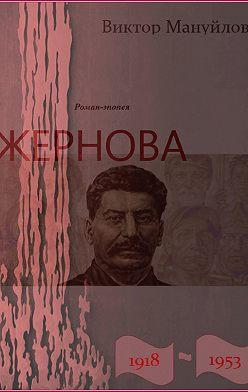 Виктор Мануйлов - Жернова. 1918–1953. Книга первая. Иудин хлеб