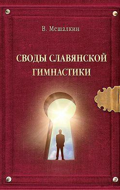 Владислав Мешалкин - Своды Славянской гимнастики