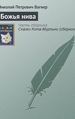 Николай Вагнер - Божья нива