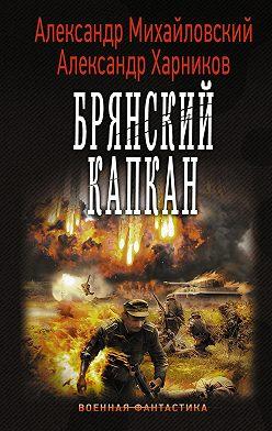 Александр Михайловский - Брянский капкан