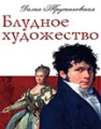 Далия Трускиновская - Блудное художество