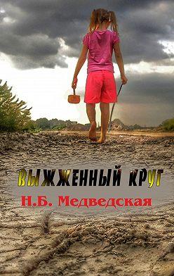 Наталья Медведская - Выжженный круг