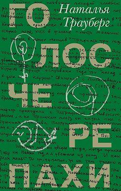 Наталья Трауберг - Голос черепахи (сборник)