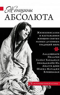 Unidentified author - Женщины Абсолюта