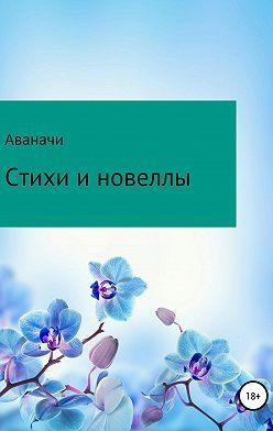 Сергей Игнатьев/Аваначи - Стихи и новеллы